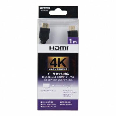 レビュー投稿で次回使える2000円クーポン全員にプレゼント YAZAWA(ヤザワ) イーサネット対応HDMIケーブル 1.0m A6HD10BK 【生活家電\イヤホン・AV関連\HDMIケーブル\HIGH SPEEDイーサネット対応(HDMI-HDMI)\ハイスピードHDMIケーブル】