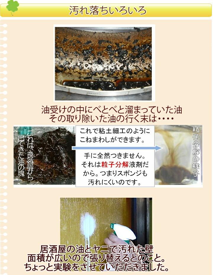 エコ洗剤での汚れ落ちの例