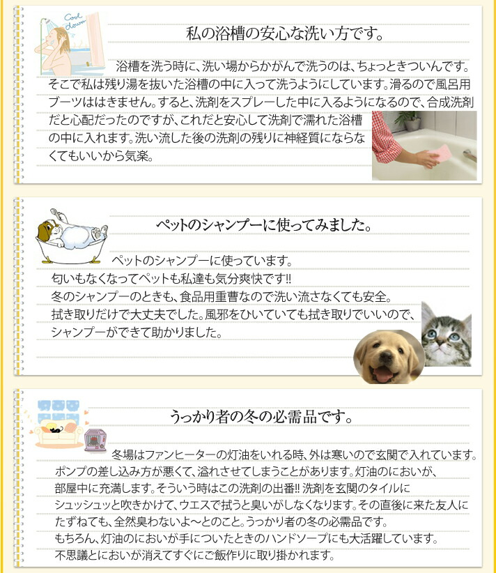 多用途な液剤として、安心な風呂用洗剤、ペットシャンプー、消臭効果で使用しているお客様の声