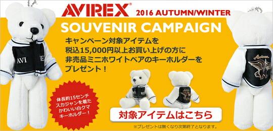 AVIREX SOUVENIR CAMPAIGN 2016