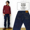 Sugar cane SUGAR CANE jeans SC 40401 A14oz denim Hawaii mixed Indigo sugar cane one wash jeans jeans