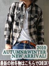 2010年秋冬新作コーナー
