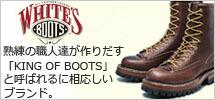 WHITE'S BOOTS(ホワイツ ブーツ)