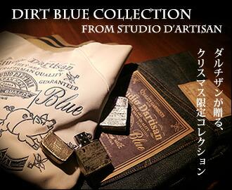 ダルチザン DIRT BLUE