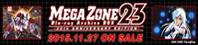 メガゾーン23 Blu−ray Archive BOX −30th ANNIVERSARY EDITION−