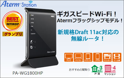 NEC AtermWG1800HP PA-WG1800HP ̵��LAN�롼����