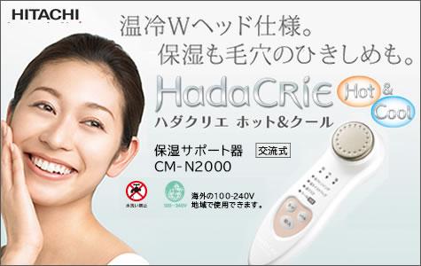 HITACHI CM-N2000-W(�ѡ���ۥ磻��) ��ή���ݼ����ݡ��ȴ� �ϥ����ꥨ �ۥå�&������