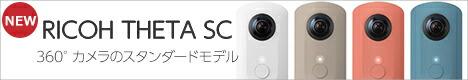 リコー THETA SC 360°カメラ