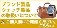 海外ブランド製品の取扱いについて記載しておりますのでご確認ください。
