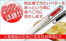 熱伝導で冷たいバターをあっという間に食べごろに溶かします。バターナイフ スプレッドザット