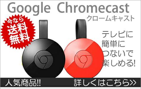 Chromecast(���?�७�㥹��)