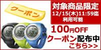 対象商品限定! 100円OFFクーポン配布中