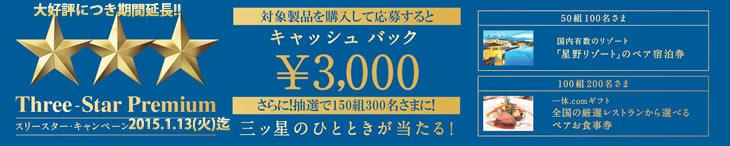 【Canon スリースター・キャンペーン】対象商品ご購入で3000円キャッシュバック 詳しくはこちら