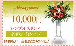 スタンド花1段10000円