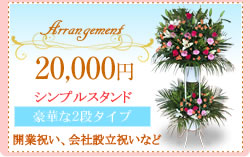 スタンド花2段20000円