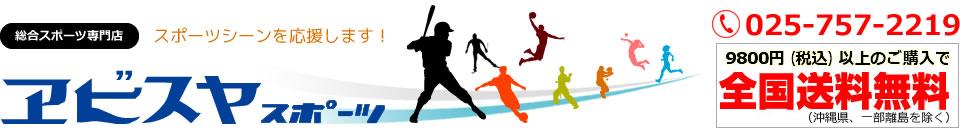 エビスヤスポーツ:各種目スポーツ用品