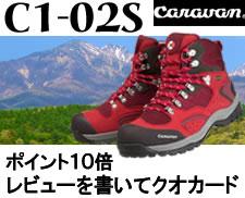 キャラバン登山靴 C1-02s ポイント10倍 レビューを書いてクオカード