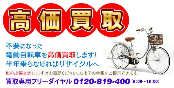 アシスト自転車】【電動自転車 ...