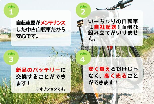電動自転車「いーちゃり」で選ぶ理由!