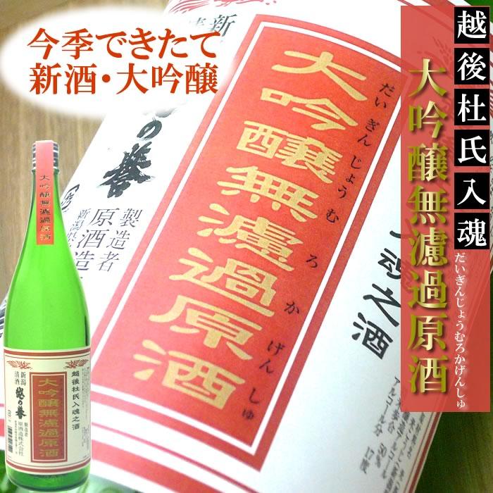日本酒 越後杜氏入魂大吟醸無濾過原酒