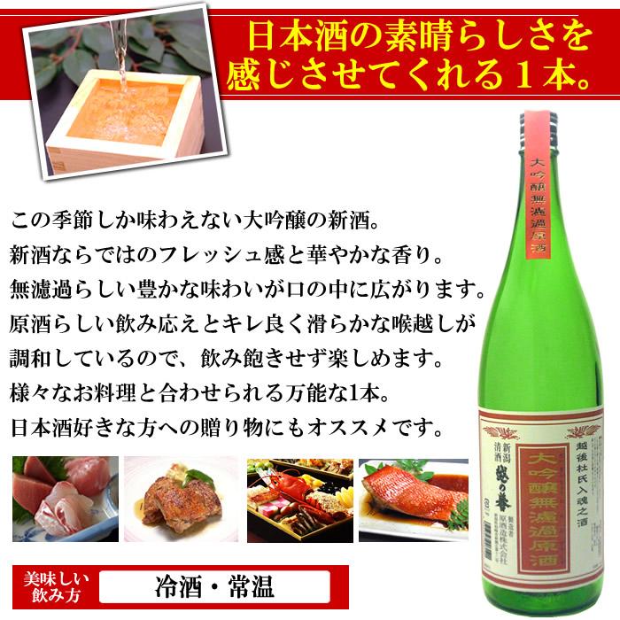 日本酒 大吟醸無濾過原酒 味わい