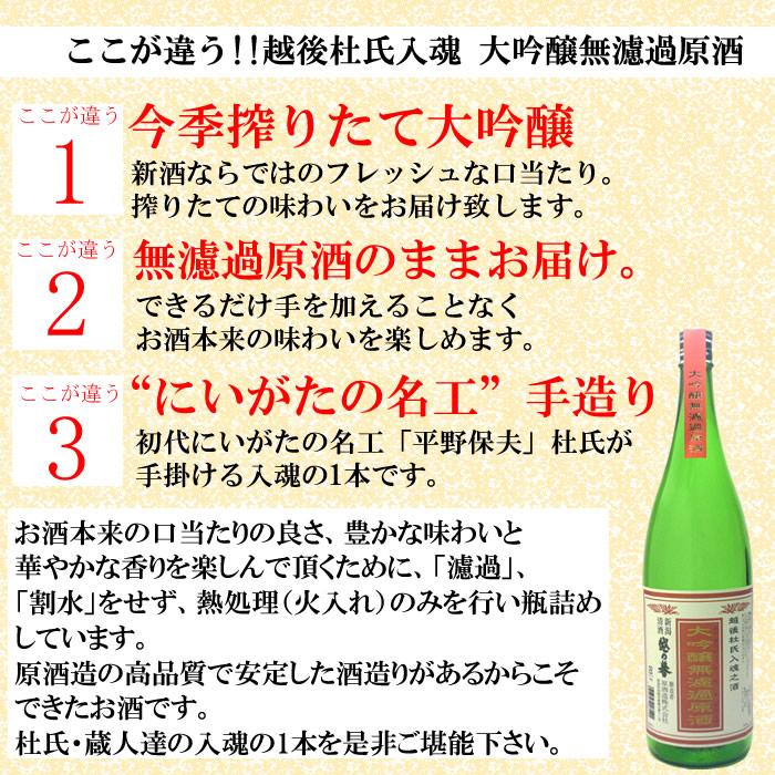 日本酒 大吟醸無濾過原酒 特長