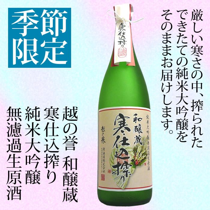 日本酒 和醸蔵純米大吟醸無濾過生原酒