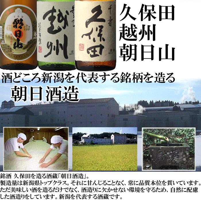 久保田を造る酒蔵 朝日酒造