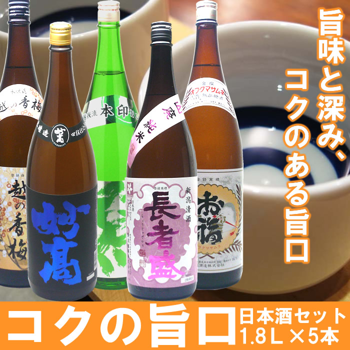 コクの旨口日本酒セット