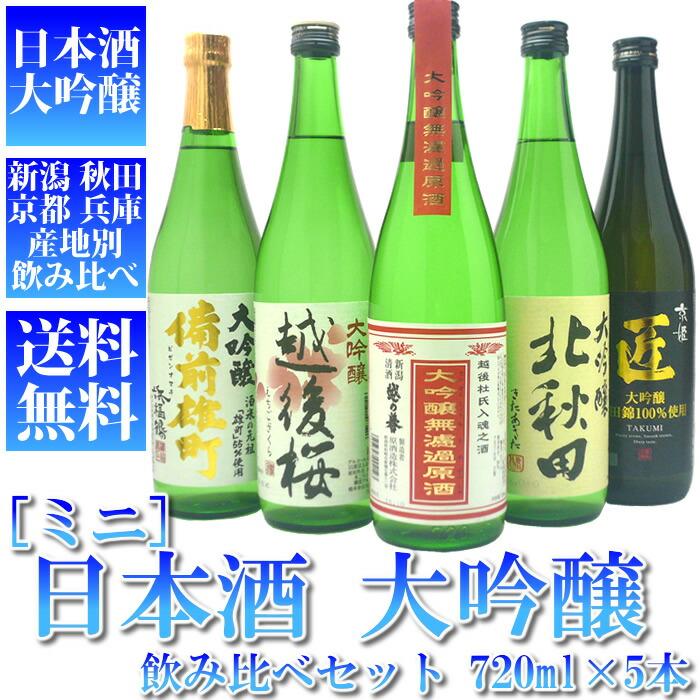 日本酒 ミニ大吟醸セット(送料無料)