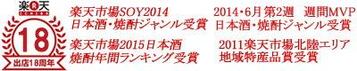 楽天市場ショップ・オブ・ザ・イヤー2014受賞
