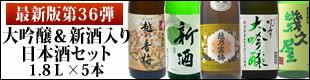 36弾日本酒セット