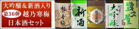 36弾日本酒セット(送料無料)