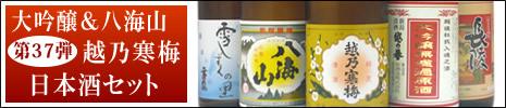 37弾日本酒セット(送料無料)