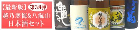 38弾日本酒セット(送料無料)