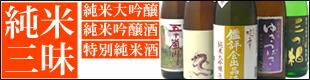 日本酒 純米酒セット(送料無料)