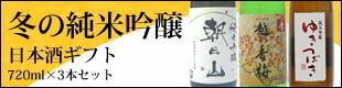日本酒 冬の純米吟醸ギフトセット