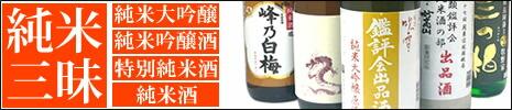 日本酒 純米酒三昧セット(送料無料)