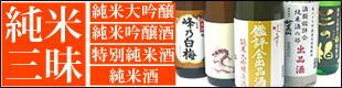 (冬)純米三昧セット