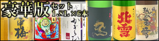 豪華版日本酒セット