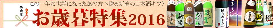 日本酒 お歳暮特集2016