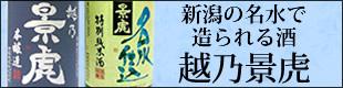 越乃景虎 大特集