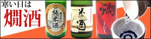 燗酒 山川誉 純米酒セット
