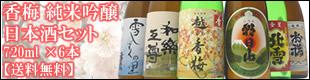 香梅純米吟醸入りきき酒セット【送料無料】