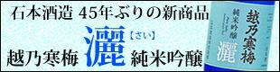 越乃寒梅 灑(さい)純米吟醸酒