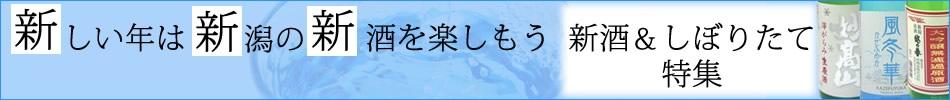 新潟日本酒 新酒・しぼりたて特集