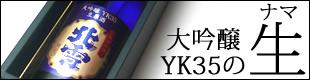 北雪 大吟醸YK35 生原酒