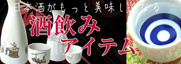 酒飲みアイテム(酒器・その他)