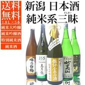純米酒三昧
