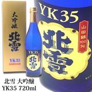 YK35 720ml